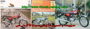 کتاب سرویس و نگهداری و تعمیر موتور سیکلت هوندا 125 سی سی   www.zerobook.lxb.ir